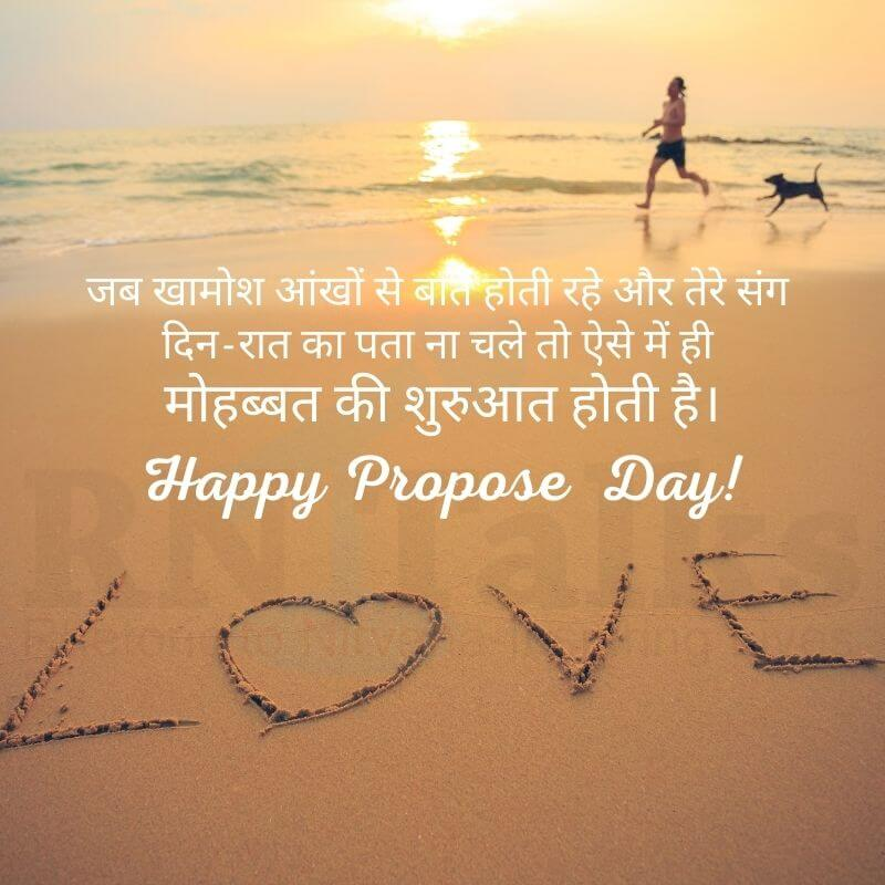 Best Propose Day Quotes In Hindi