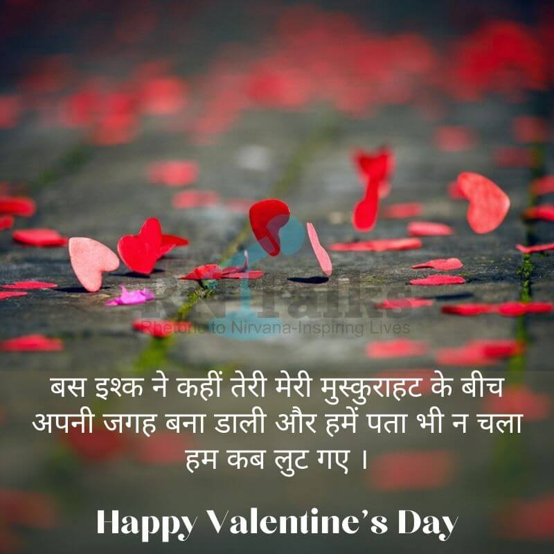 Valentine's Day Quotes And Status In Hindi