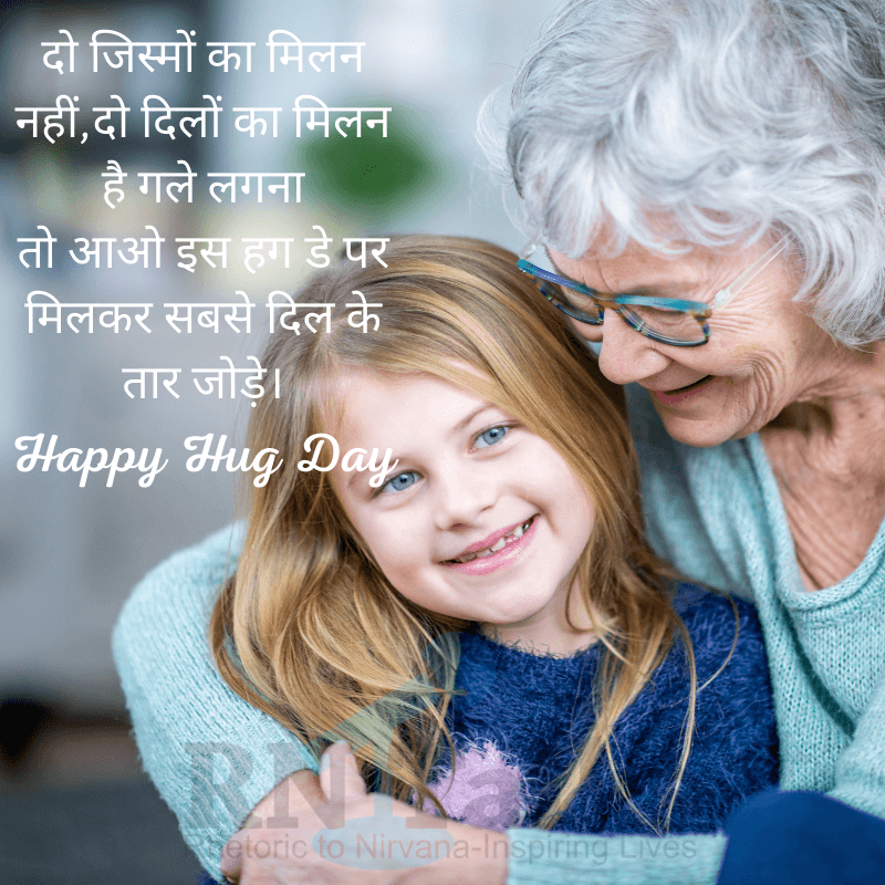 Happy Hug Day Quotes In Hindi For Your Valentine