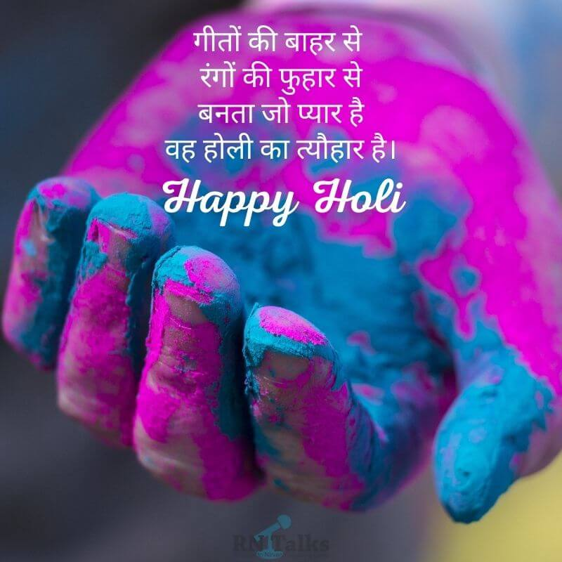 10 Best Inspiring and Inspirational Holi Quotes in Hindi